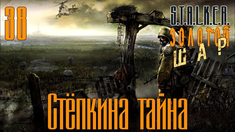 S.T.A.L.K.E.R.: Shadow of Chernobyl - Золотой Шар - Завершение 38 ~ Стёпкина тайна