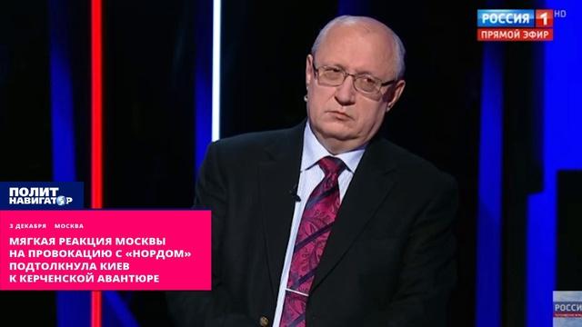 Мягкая реакция Москвы на провокацию с «Нордом» подтолкнула Киев к керченской авантюре
