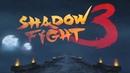 Shadow Fight 3 (БОЙ С ТЕНЬЮ 3) ПРОХОЖДЕНИЕ - ГЛАВА 3. ВЕСТНИКИ