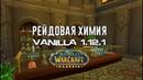 Рейдовая химия для всех классов и рейдов World of WarCraft Classic 1 12 1