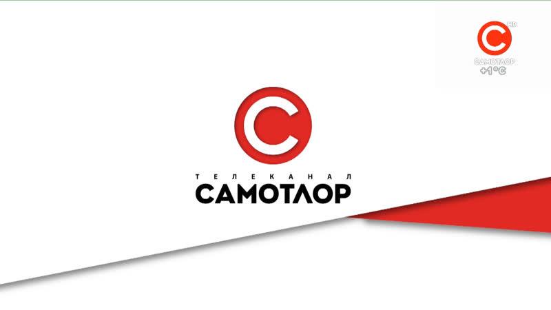 Live Телеканал Самотлор