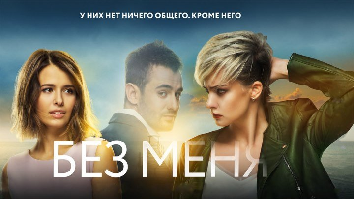 Бe3 meня (2O18) 720HD