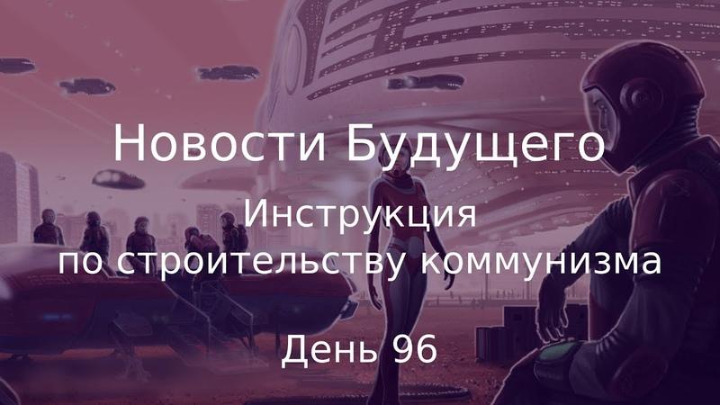 День 96 - Инструкция по строительству коммунизма - Новости Будущего (Советское Телевидение)