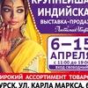 Индийская | Нижний Новгород и Омск| выставка
