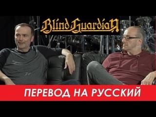 BLIND GUARDIAN на русском - Об альбоме Somewhere Far Beyond (Официальная документалка №4)