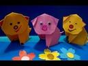 Свинка Из Бумаги / Без Клея / Новогодние Оригами 2019 Своими Руками / Поделки с Детьми!