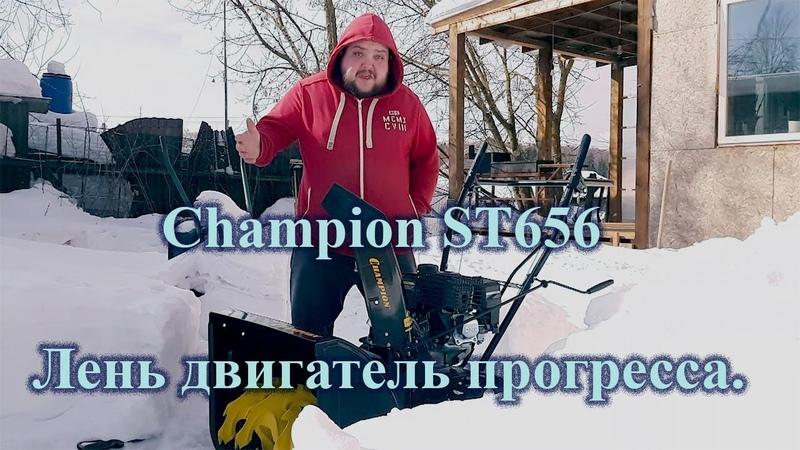 Снегоуборщик Champion ST656 Лень двигатель прогресса
