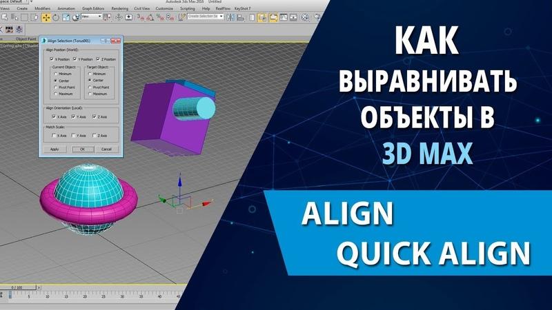 3d max уроки Как выравнивать объекты в 3d max Align Quick Align Normal Align