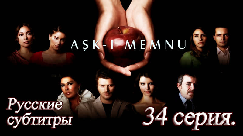 Запретная любовь русские субтитры. 34 серия