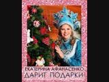 Ведущая Екатерина Афанасенко
