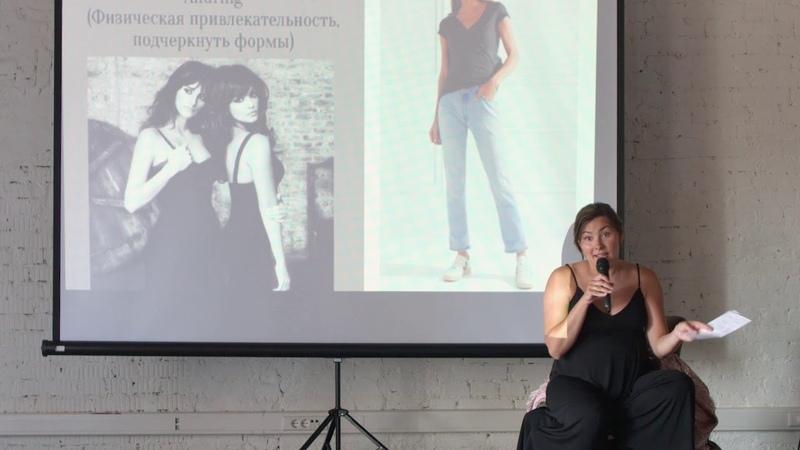 T-SHIRT FEST: стилист Марина Банцер | лекция