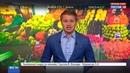 Новости на Россия 24 Турецким овощам откроют доступ к российским прилавкам
