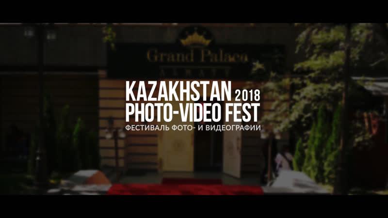 Фестиваль фото- и видеографии Almaty Photo-Video Fest - 2018