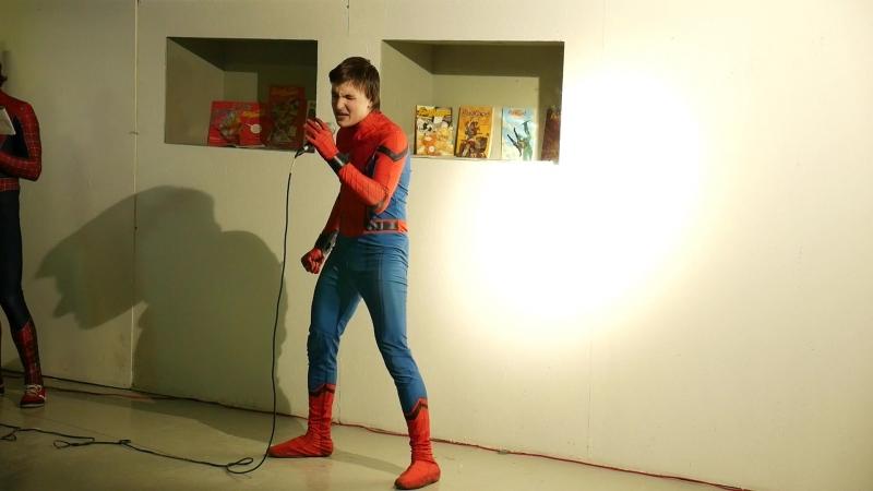 3.8. MAX тне FLASH - Москва - Питер Паркер - Поющий Человек-Паук