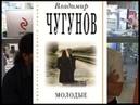 Беседа о творчестве Владимира Чугунова