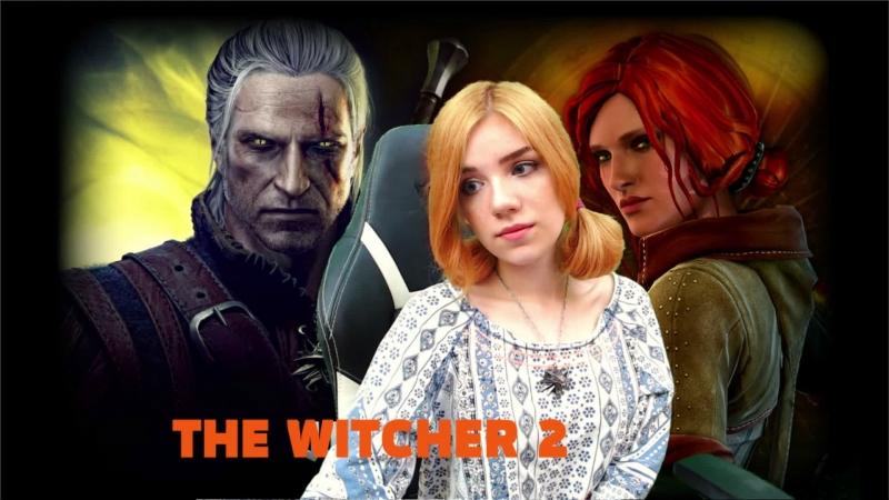 THE WITCHER 2   ВОЗРАДУЙТЕСЬ, ВЕДЬМАКИ! :3   PART 2