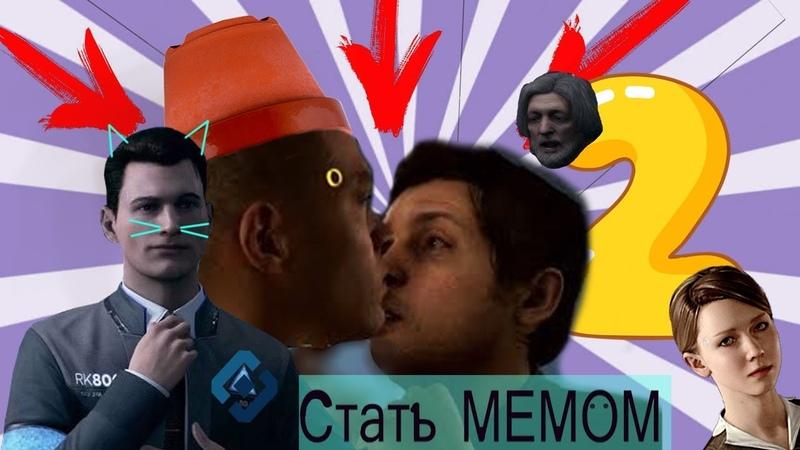 Детройт RYTPCrack rus СТАТЬ МЕМОМ ⭕ [ часть 2 ]