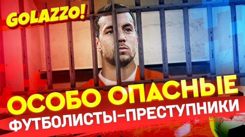 5 футболистов-преступников. Они особо опасны
