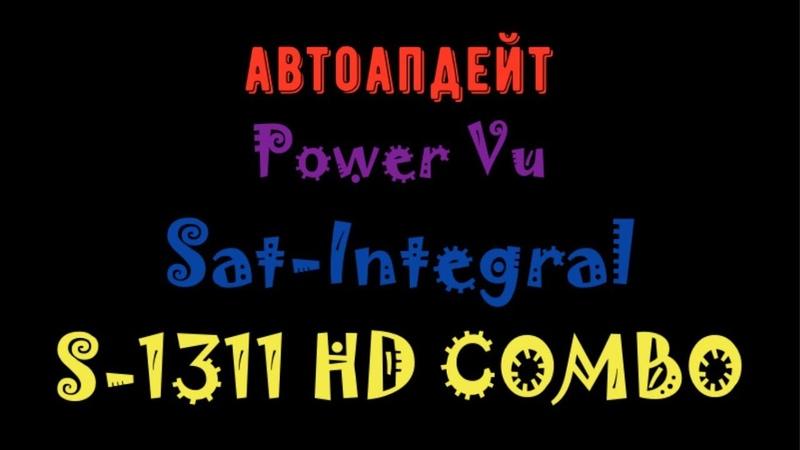 Автоапдейт Power Vu ► Sat-Integral S-1311 HD COMBO