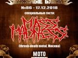 Гости студии московская thrash-death metal группа MASS MADNESS в