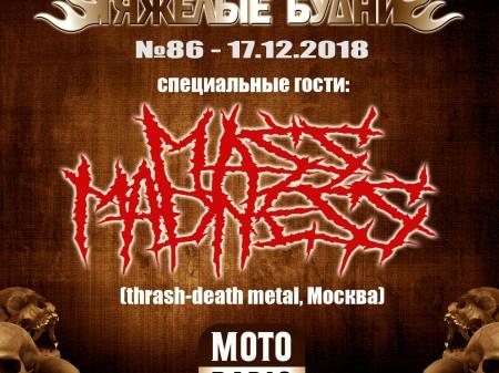 Гости студии: московская thrash-death metal группа MASS MADNESS в Тяжелых Буднях. | ТЯЖЕЛЫЕ БУДНИ - HEAVY MUSIC