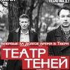 19.05 Театр Теней  (г. Москва). Клуб BigBen