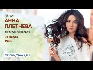 Певица Анна Плетнева в прямом эфире 7days