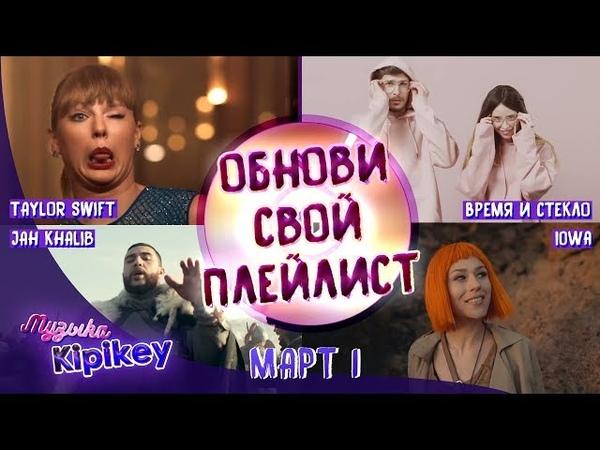 СУПЕРНОВИНКИ МАРТА 2018 🌷 (52 песни)