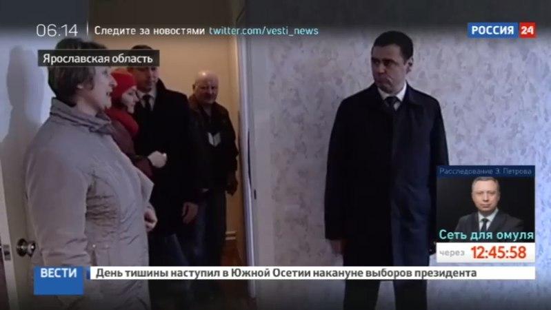 Новости на «Россия 24» • Программа переселения из аварийного жилья заработала в Тутаеве