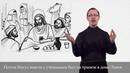 Евангелие от Марка глава 2 на русском жестовом языке с субтитрами