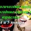 """Психологический маскарад """"Новогодние сказки для"""