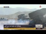 Шквал огня, зной и сложные ландшафты яркие кадры учений артиллеристов в Армении