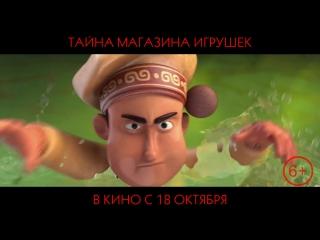 Тайна магазина игрушек - в кино с 18 октября
