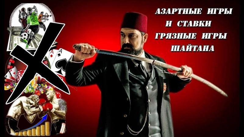 Азартные игры права на престол Абдулхамид отрывок из фильма