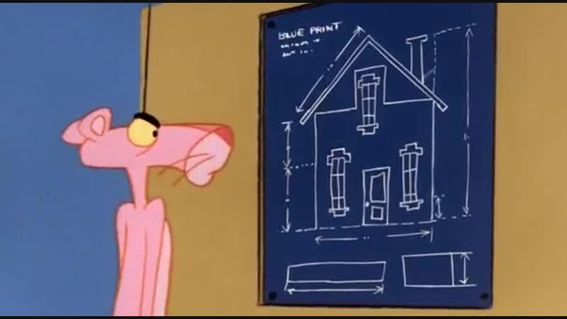 The Pink Panther - The Pink Blueprint \ Розовая пантера (1966) Friz Freleng \ Фриц Фрилинг. США