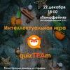 22/12 QuizTEAm в Тимофейне!