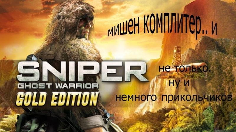 Sniper Ghost Warrior Gold Edition прогуливаю обучение В РЕЖИМЕ ВОИН ПРИЗРАК