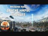 Фильмы про ДРУГИЕ МИРЫ, БУДУЩЕЕ