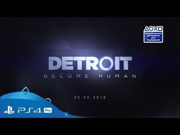 Detroit: Become Human | Ролик предзаказа