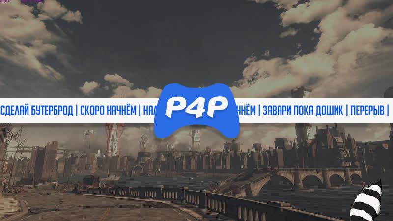 Fallout 4 - ЕнотЖиви