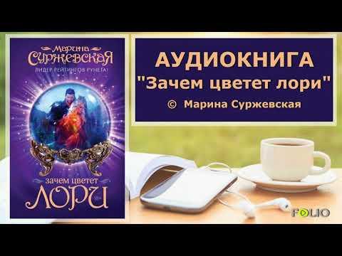 Аудиокнига/роман/фэнтези/эротика Зачем цветет лори - Марина Суржевская | Аудиокниги Folio