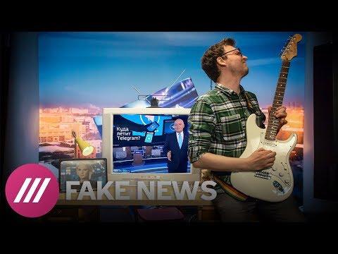 FAKE NEWS 10: вранье Киселева по Сирии и Гитлер на НТВ