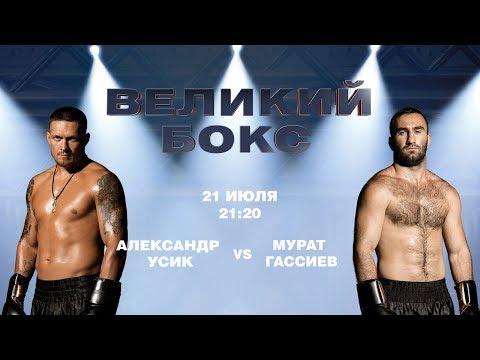 Александр Усик — Мурат Гассиев Полный бой (HD-720p)