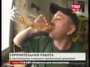 Разрешают пить водку на работе