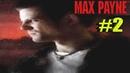 Max Payne►Часть № 2►'' Обучение ''.