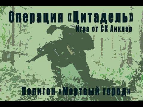 Операция Цитадель. Игра от СК Анклав (13.05.18)