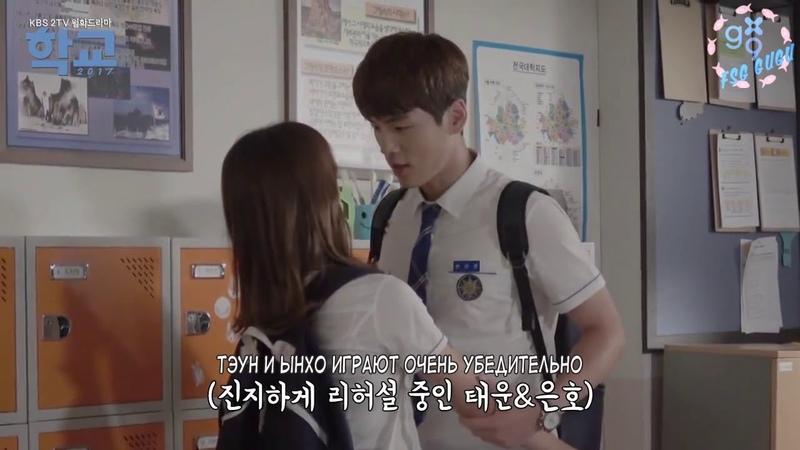 Дорама Школа 2017 | School 2017 6th Making Film part.1 РаЫнХо ХёнТэУн КимСеЧжон КимЧжонХён