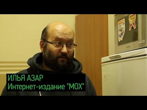 ХОРОШИЕ ПРОЕКТЫ - Илья Азар, интернет-издание МОХ