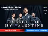 Розыгрыш билетов на концерт Bullet for my Valentine