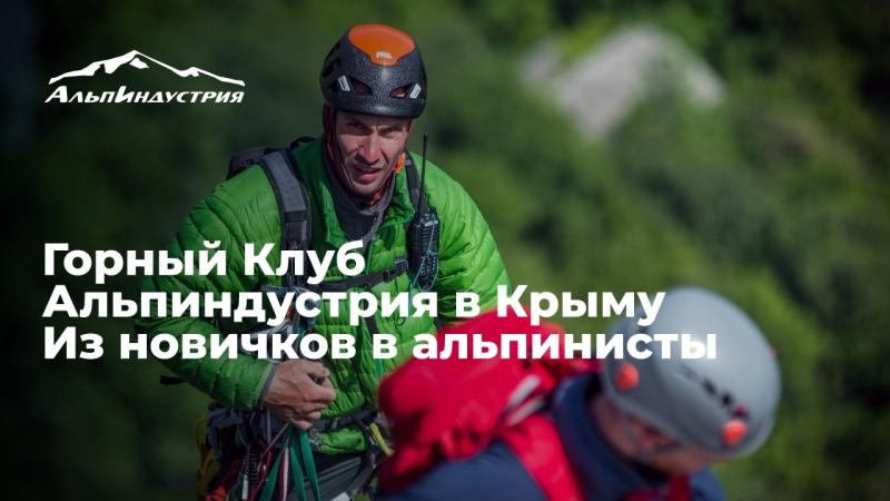 Горный Клуб Альпиндустрия в Крыму | Инструктор Иван Аленцев